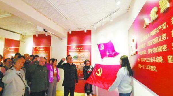 厦门首个党员政治生活馆开馆 位于中华街道商圈