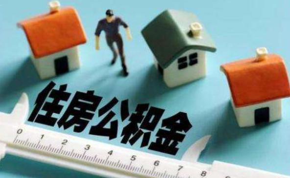 福州提高住房公积金贷款额度 双职工最高额度80万元