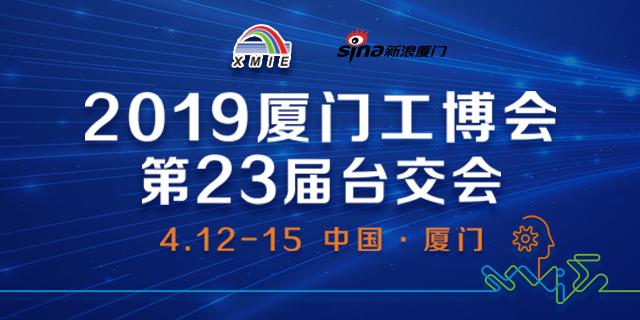 2019厦门工博会