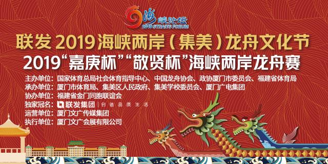 2019海峡两岸(集美)龙舟文化节