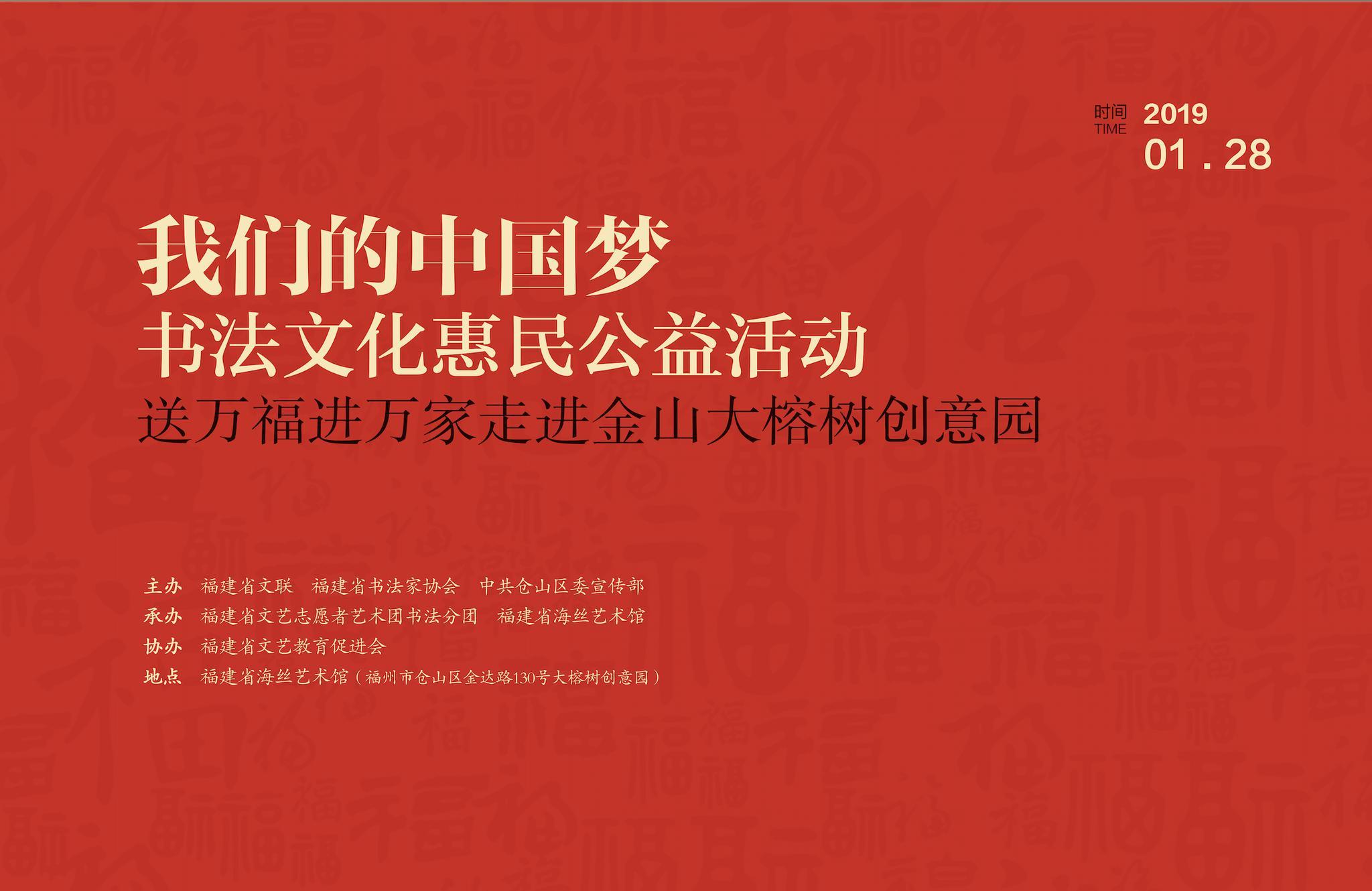 我们的中国梦书法文化惠民公益活动