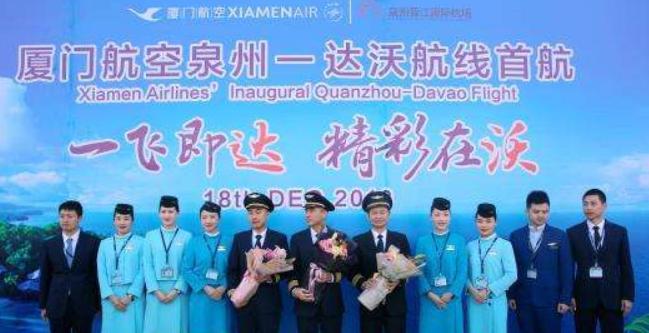 泉州开通中国大陆首条直飞菲律宾达沃定期航线
