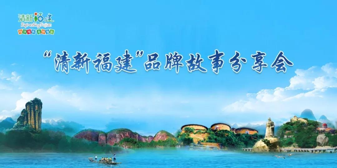 清新福建品牌故事分享会亮相上海滩
