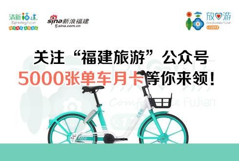 福建旅游5000份骑行月卡免费送啦