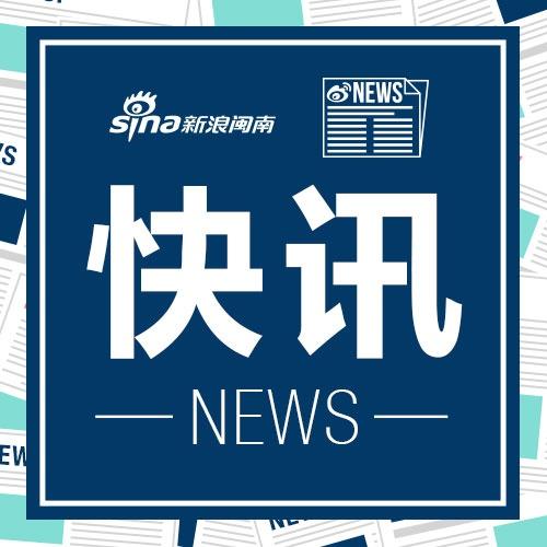 黄文辉任厦门市代理市长 廖华生任厦门市副市长