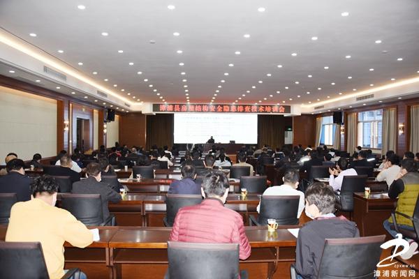 漳浦县开展房屋结构安全隐患排查技术培训