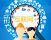 福建省互联网经济创业创新大赛火热报名中