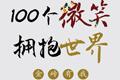 100个厦门人用一句共同的话语向世界发出邀请:我在厦门等你来!