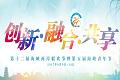 第五届海峡青年节集中活动将于8月9日至14日在福州开幕。