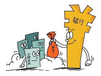 """上半年福建小微企业贷款 实现""""三个不低于"""""""