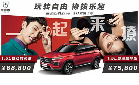 售6.88-7.58万 宝骏510自动挡9月8日上市