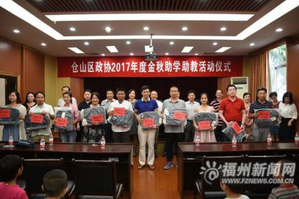 福州仓山开展金秋助学助教 40名学子10名教师获助