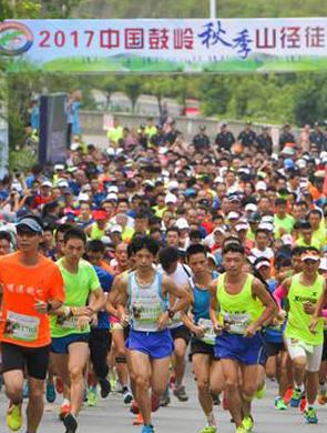 中国·鼓岭秋季山径徒步赛落幕