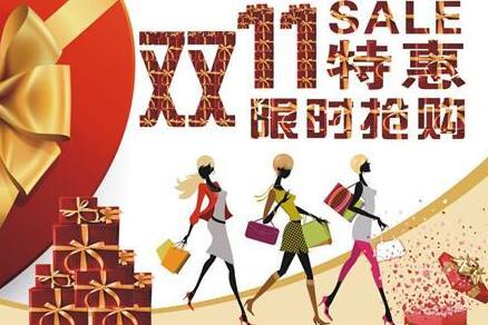 双十一福建交易额达66.37亿 福州19.375亿居全省首位