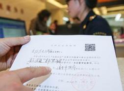 福州自贸区证照分离试点将推广 串联改并联审批提速