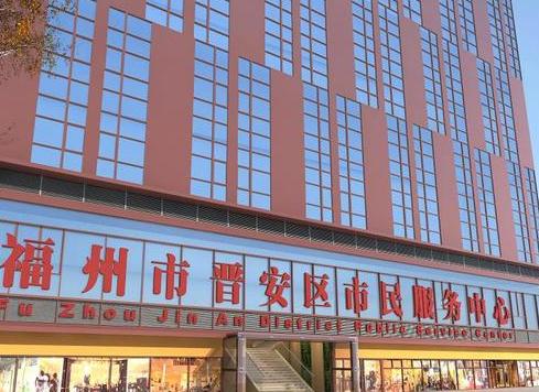 福州晋安区市民服务中心拟元旦投用 将连通市级系统