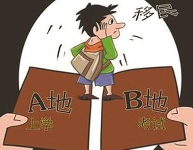 """福建省教育考试院严打高考移民 63人被""""禁考"""""""