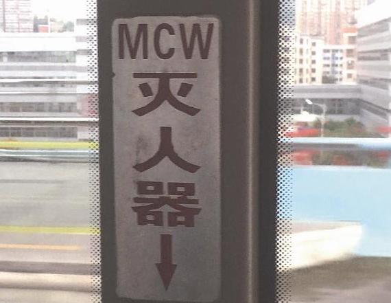 """厦门公交车惊现""""灭人器"""" 系不文明乘客恶搞安全标志"""