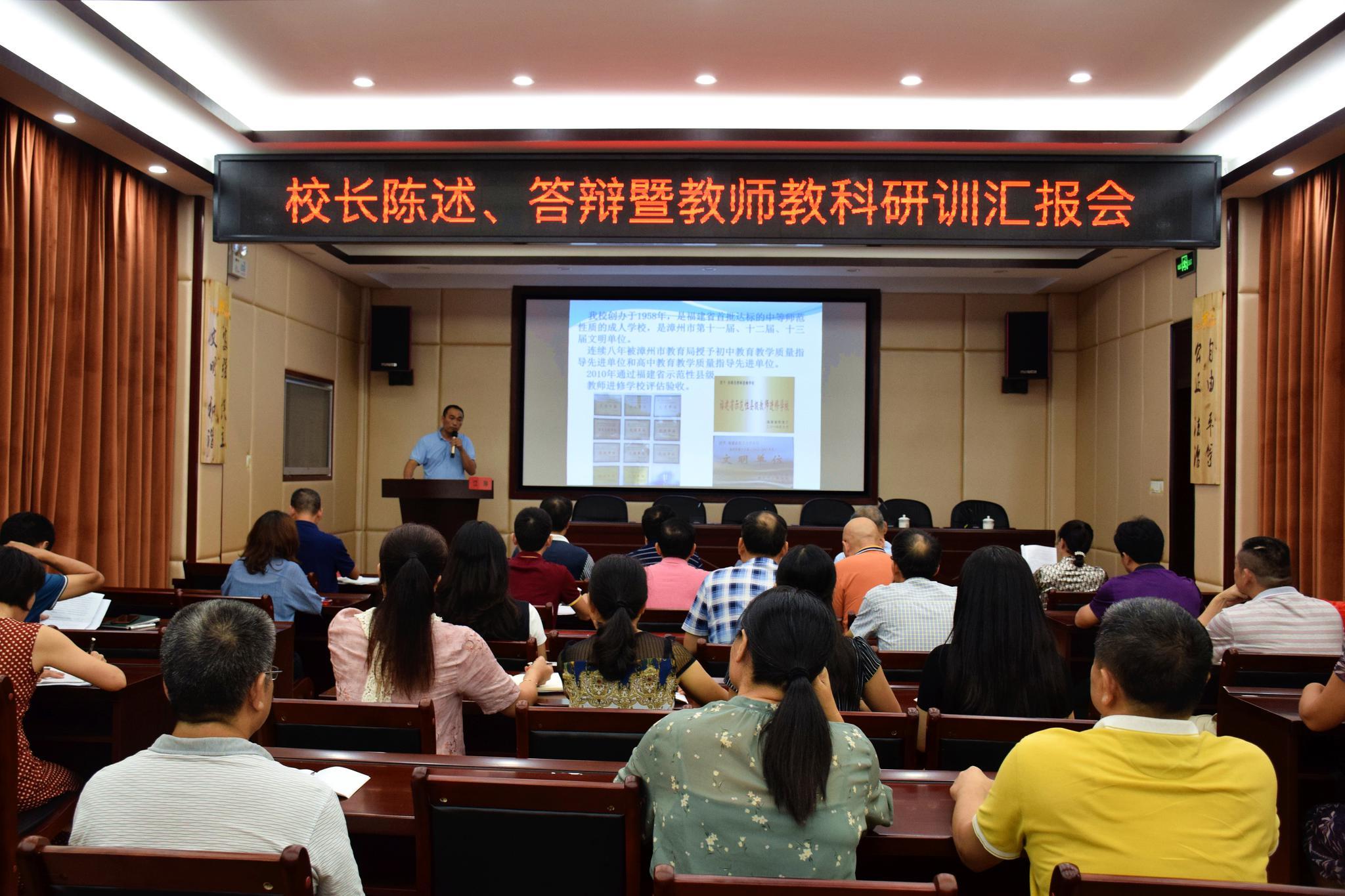 南靖县进修学校标准化建设接受省级评估验收