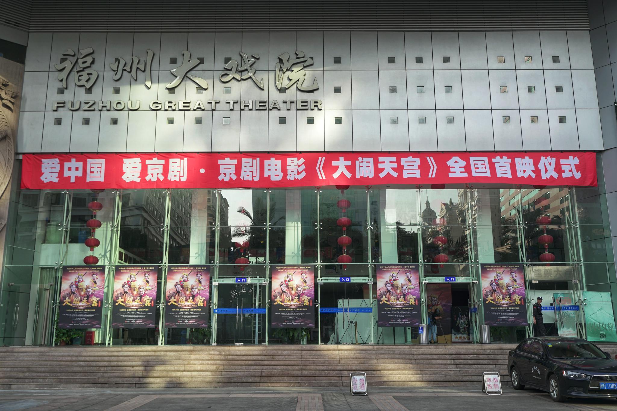京剧电影《大闹天宫》首映礼今日上午在福州举行
