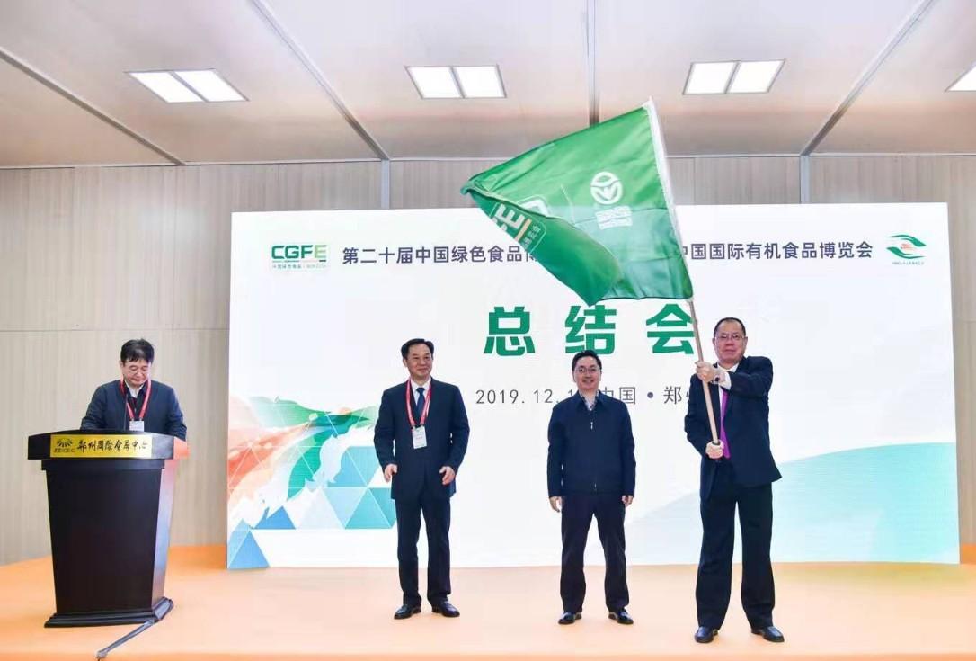 绿博会、有机博览会在郑州圆满落幕 明年移师厦门举办