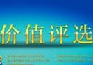 中国上市公司价值评选 四家厦门企业榜上有名
