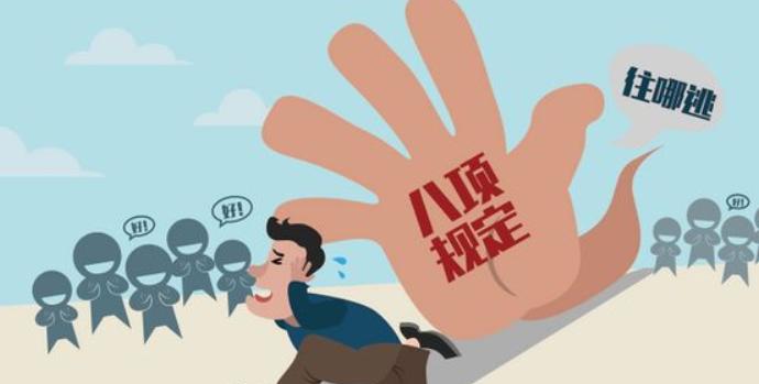 福建省纪委通报五起违反中央八项规定精神的典型问题