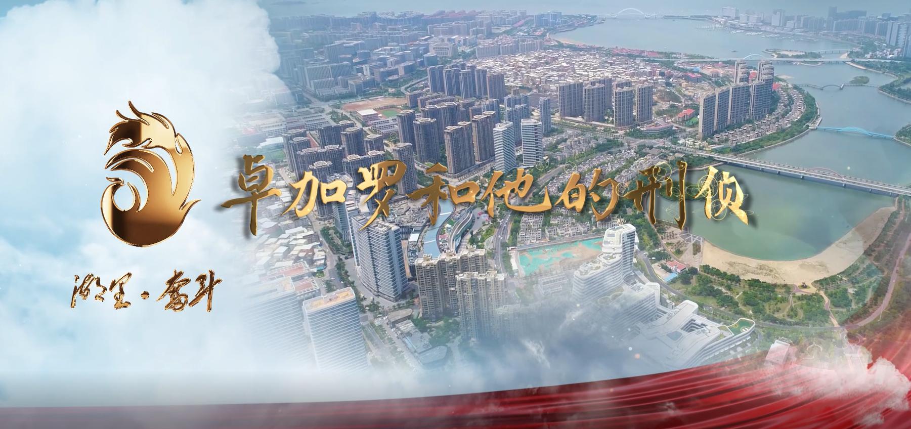 《奋斗》第三集:湖里公安卓加罗和他的刑侦大队