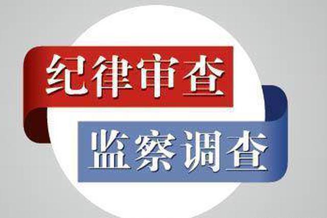 诏安县委常委、统战部部长沈一彬同志配合审查调查