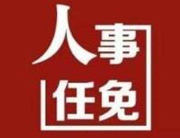 福建发布37位干部任前公示 涉多个正厅级领导职务