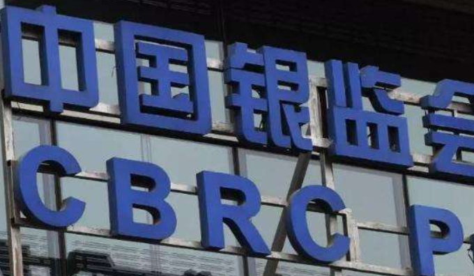 中国银行保险监督管理委员会福建监管局正式揭牌