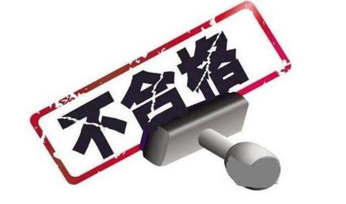 福建省市场监督管理局通告5批次抽检不合格食品