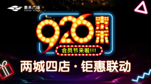 泰禾广场926周年庆暨会员节 打造全民购物节