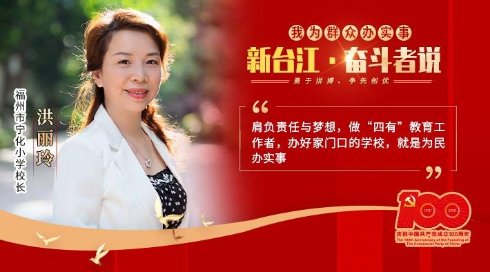 名师洪丽玲:教育改革的先锋