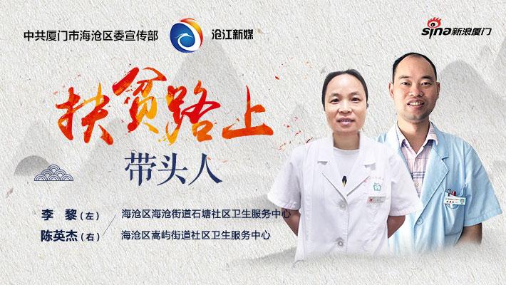 海沧支医服务队:援临支医既是支援、更是责任