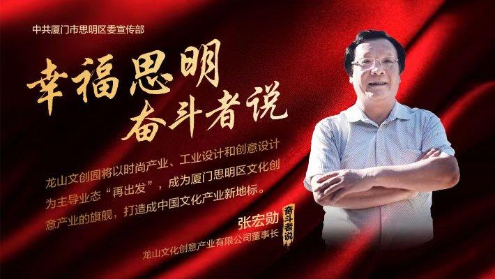 """张宏勋:龙山文创园演绎""""蝶变""""故事"""