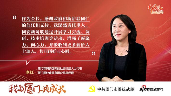 李红:华丽转型再创业,钟情厦门好扬帆