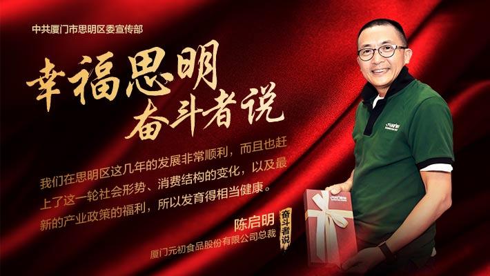 陈启明:受益一流营商环境 做健康三餐提供者