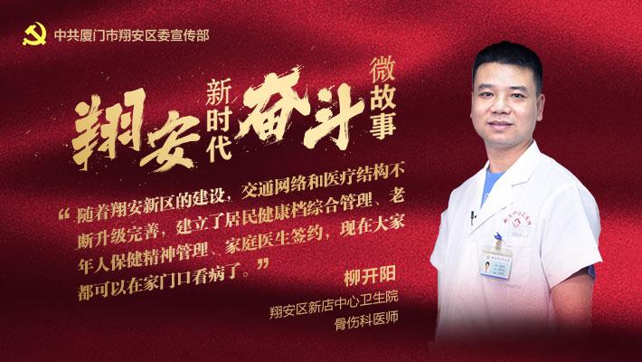 柳开阳:扎根基层医疗事业,助力翔安新发展