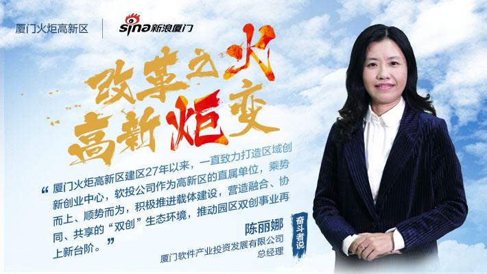 陈丽娜:风云二十年 孵化近500家企业
