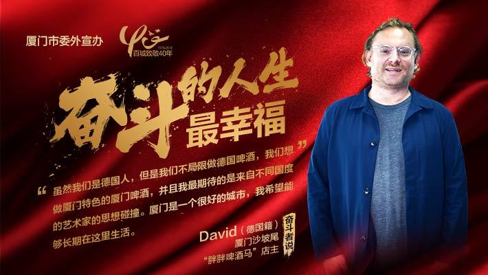 """【奋斗的人生最幸福】David:""""精酿""""沙坡尾"""