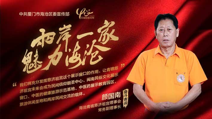 慈济祖宫:打造闽台文化交流的纽带