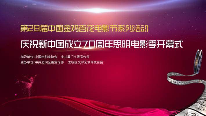 金鸡百花电影节落户厦门元年 思明电影季开幕