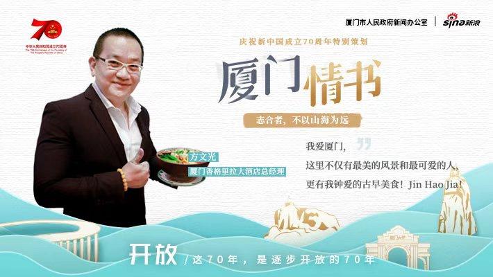 方文光写给厦门的一封情书:我爱厦门的古早美食!Jin Hao Ji