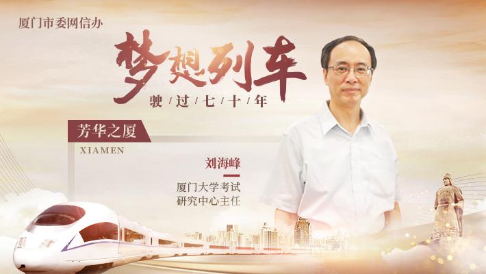 #梦想列车驶过七十年#芳华篇:厦大恢复高考
