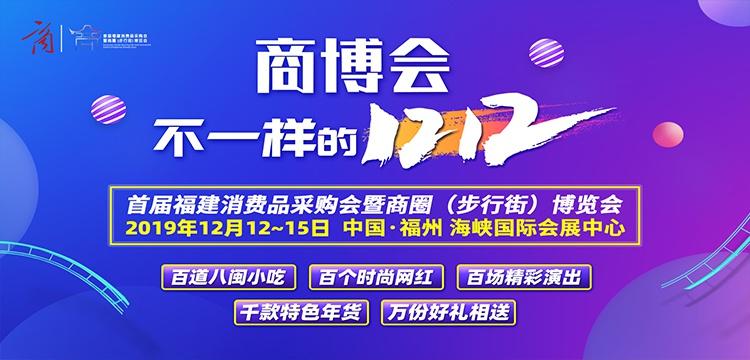 一个自带网红属性的商博会登陆福州!