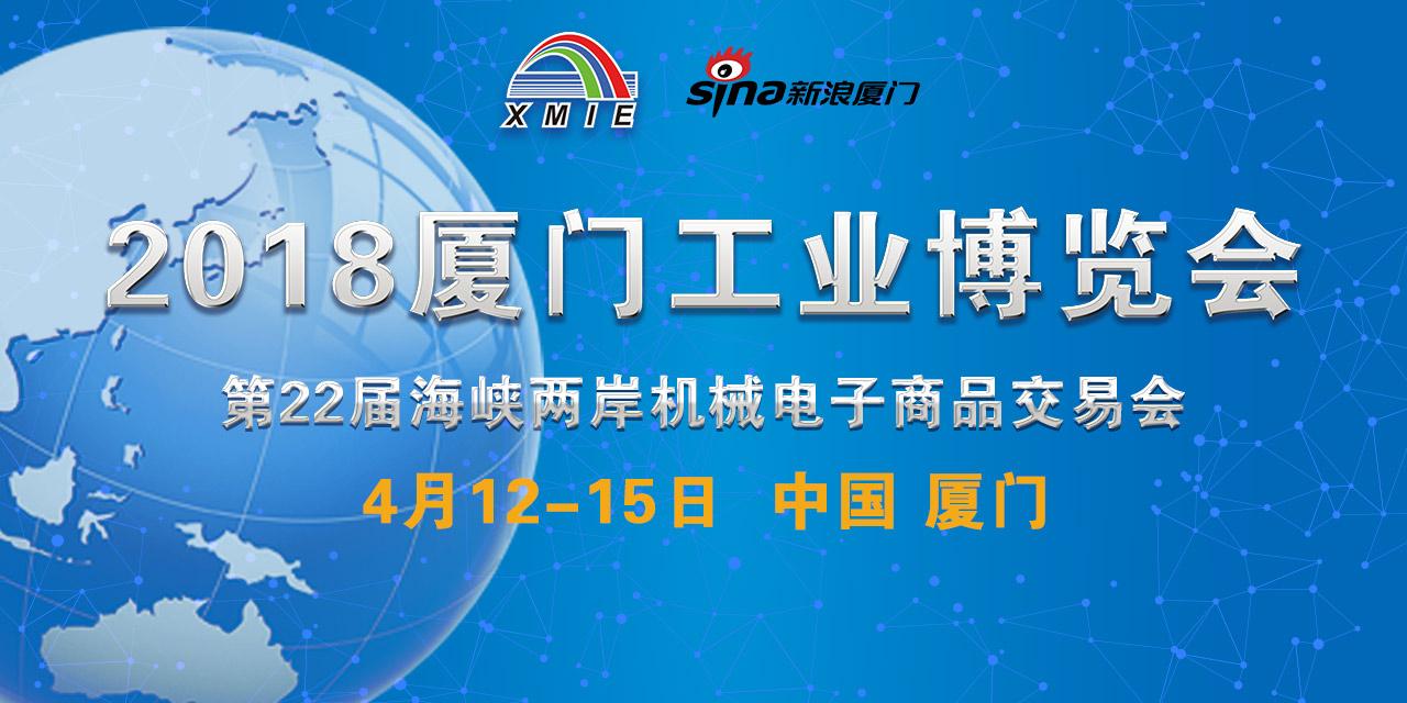 2018#厦门工博会#,将于4月12日-15日在厦门国际会展中心举行