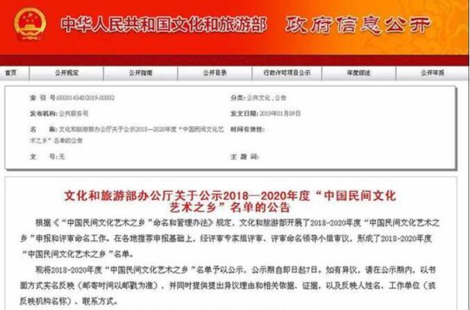"""""""中国民间文化艺术之乡""""名单公示 福建7地入选"""