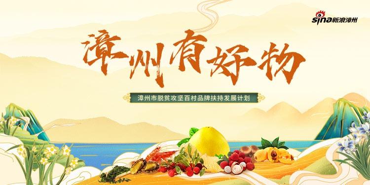 #漳州有好物#就等你来评!