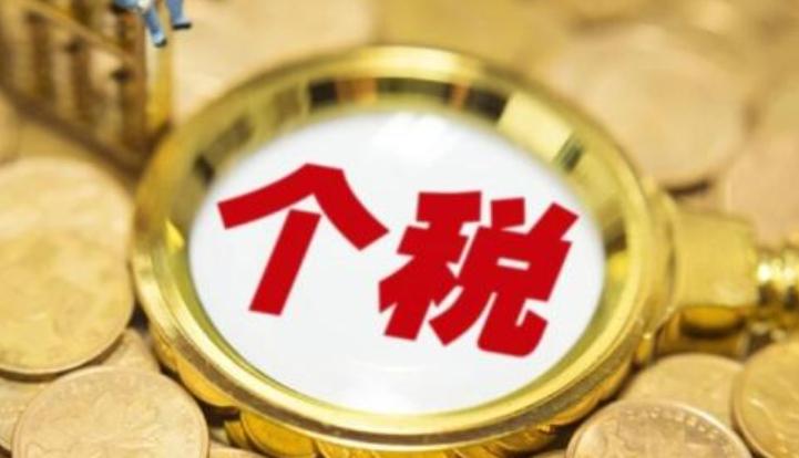 个税扣除新规下月1日起施行 尽快申报可享减税红利